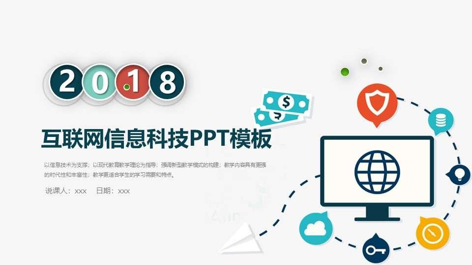 互联网信息科技卡通手绘工作汇报总结PPT模板