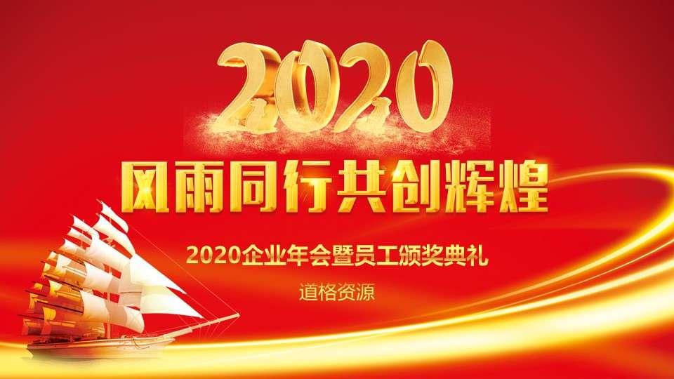 2020风雨同行共创辉煌红色大气年会年终颁奖盛典动态PPT模板插图