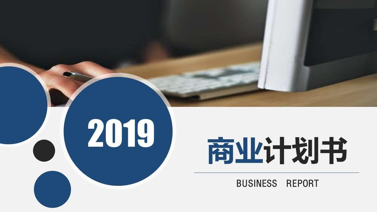 2019年通用商业计划书ppt模板