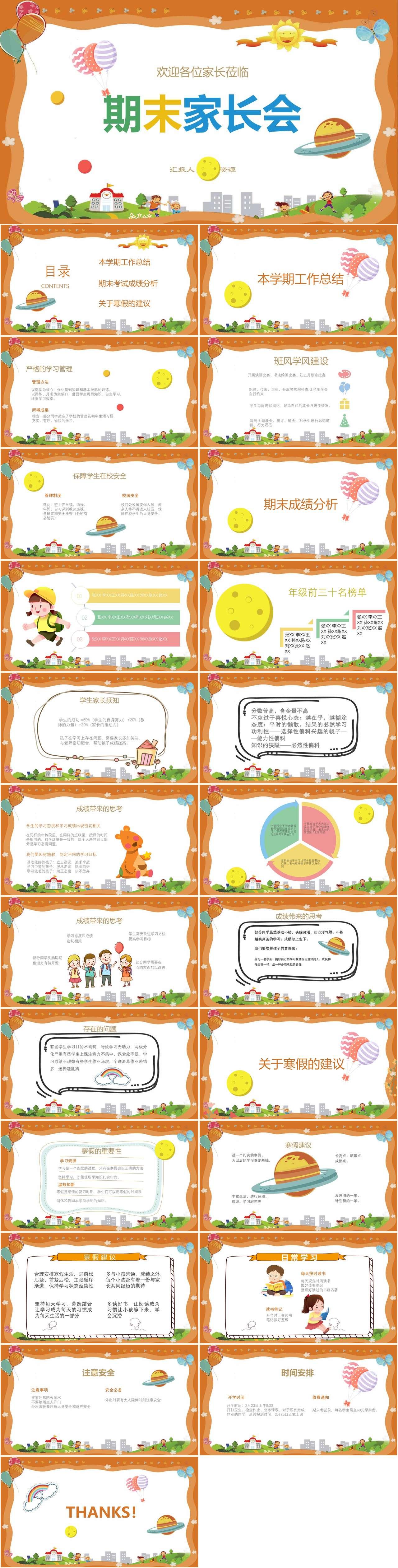 可爱卡通风儿童教育中小学幼儿园下半学期期末家长会PPT模板插图1