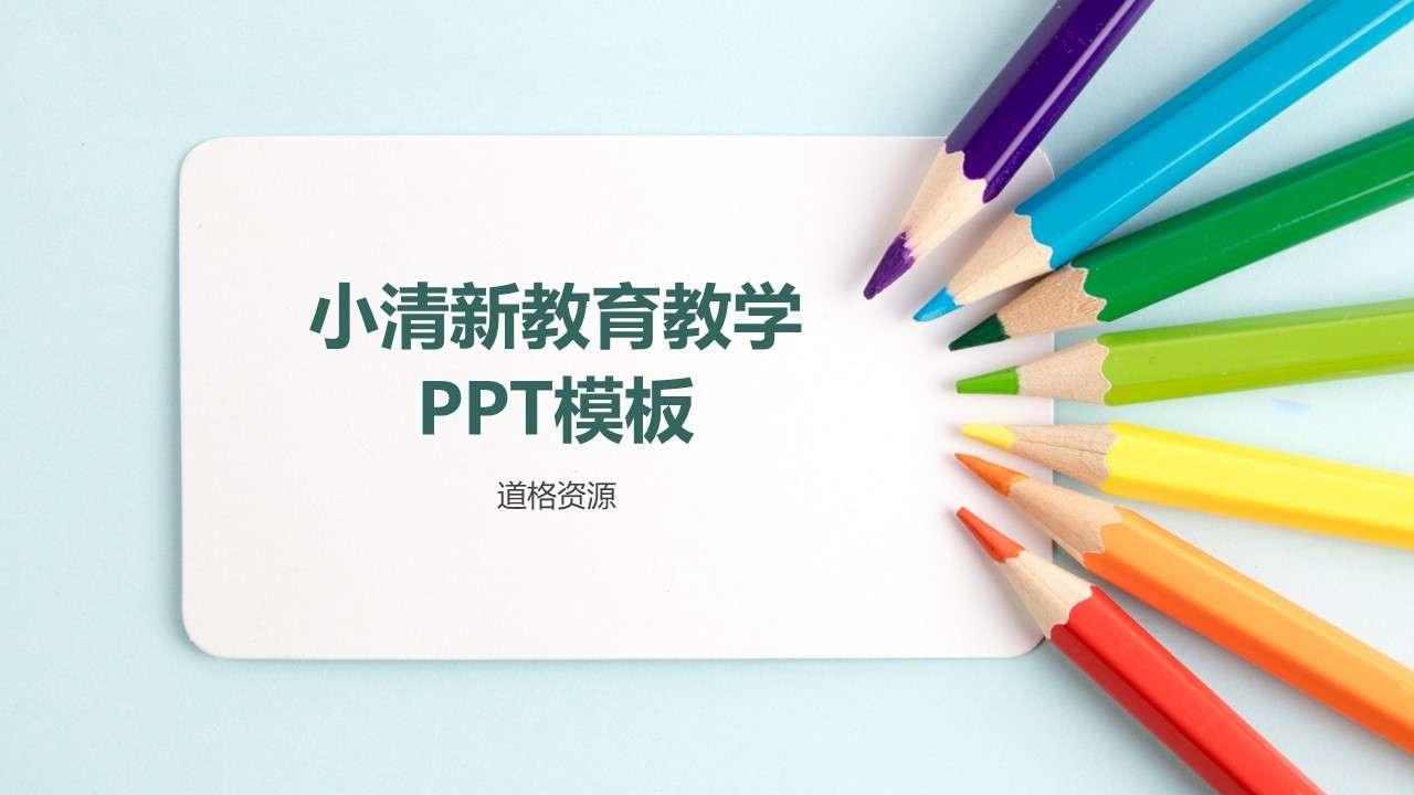 小清新教育教学ppt模板插图