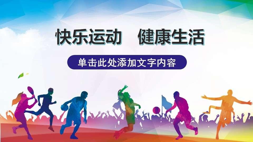 快乐运动健康生活营销ppt