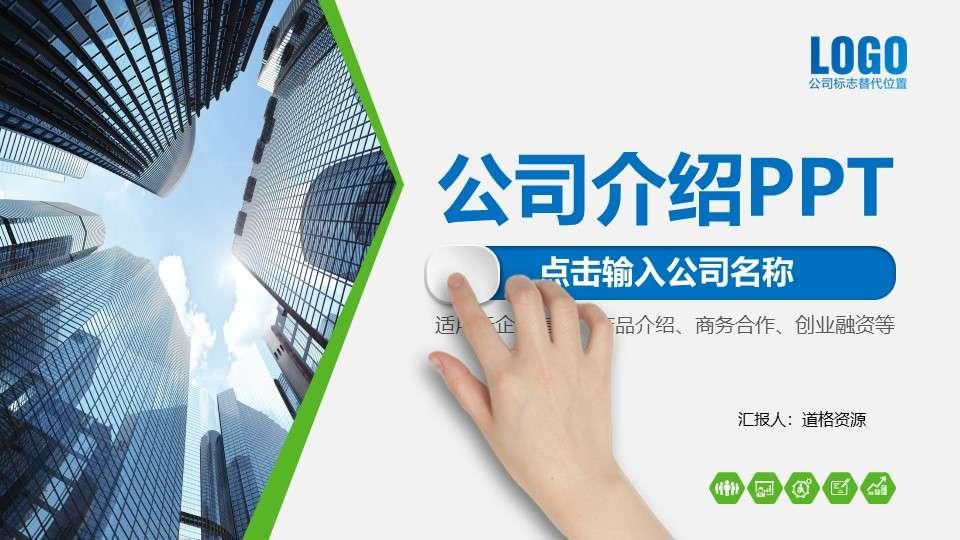 公司介绍公司简介合作企业简介PPT模板