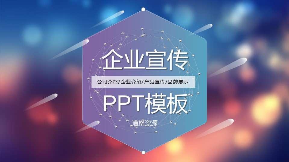 渐变色大气公司介绍企业宣传产品简介推广PPT模板