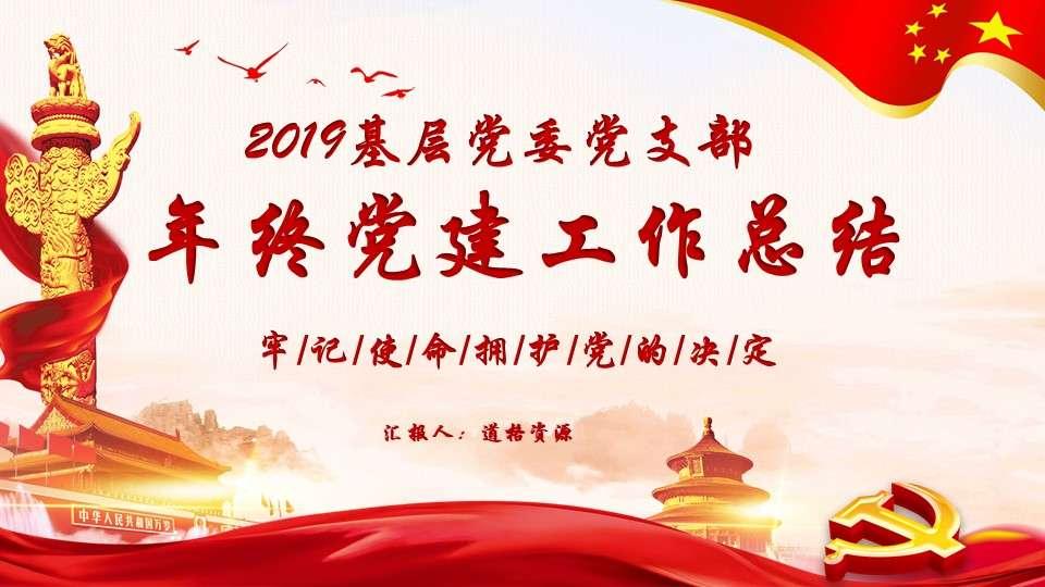 2019基层机关党委党支部党建工作总结pPPT模板