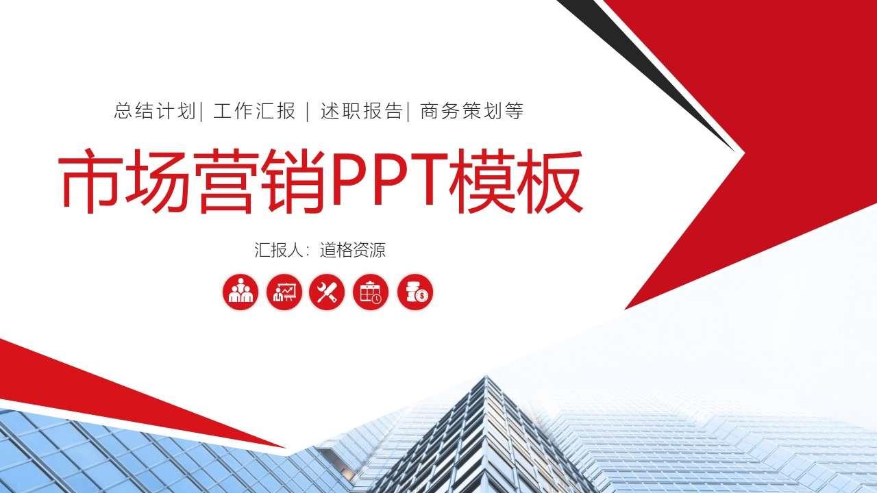 市场营销策划计划PPT模板