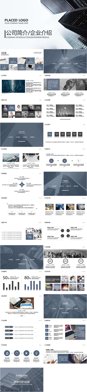 高端杂志风公司简介企业宣传介绍推广动画PPT模板插图1