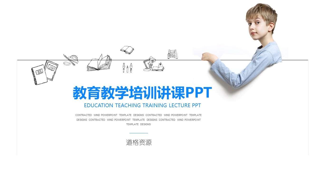 简约蓝色教育教学培训讲课PPT模板插图