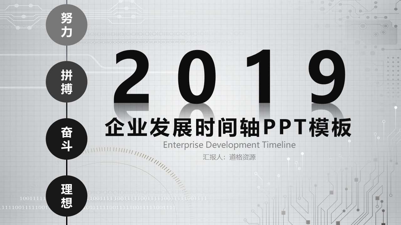 2019简约商务通用企业发展公司发展历程大事记时间轴PPT模板