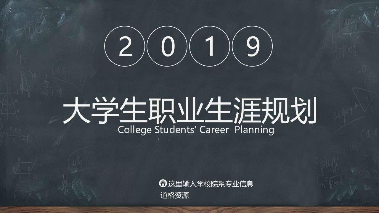 黑板风大学生职业生涯规划PPT模板