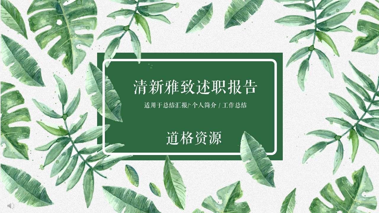 小清新绿叶述职报告PPT模板插图