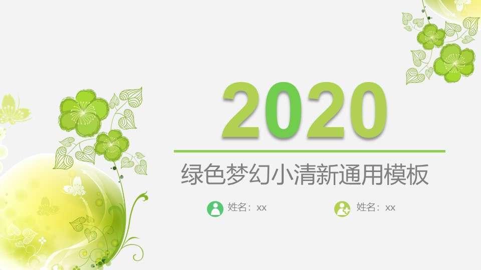 绿色梦幻小清新工作总结PPT模板