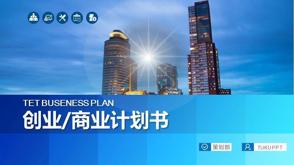 时尚高端创业商业计划书PPT模板