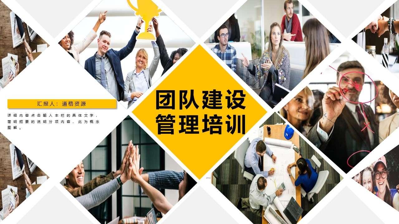 黄色商务团队建设管理入职培训通用PPT插图