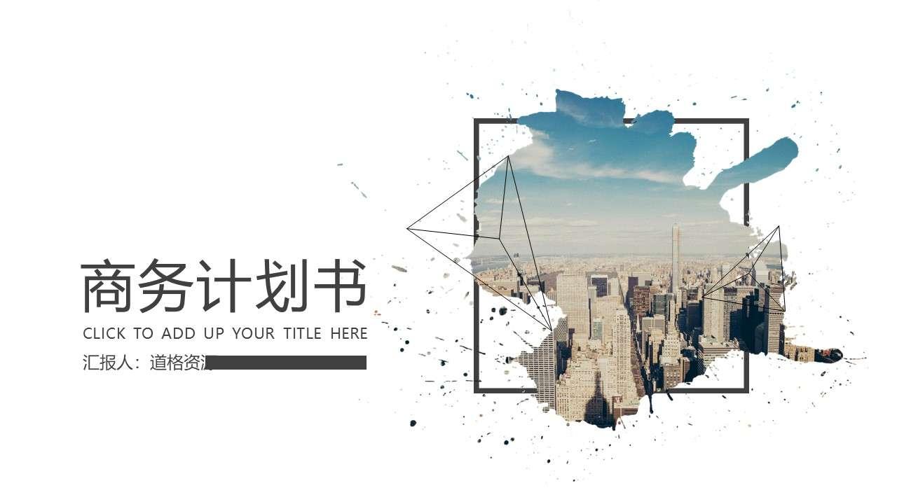 创意杂志风商业创业计划书PPT模板