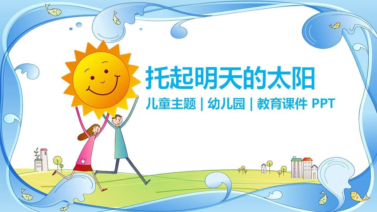 幼儿园儿童教育课件PPT模板插图
