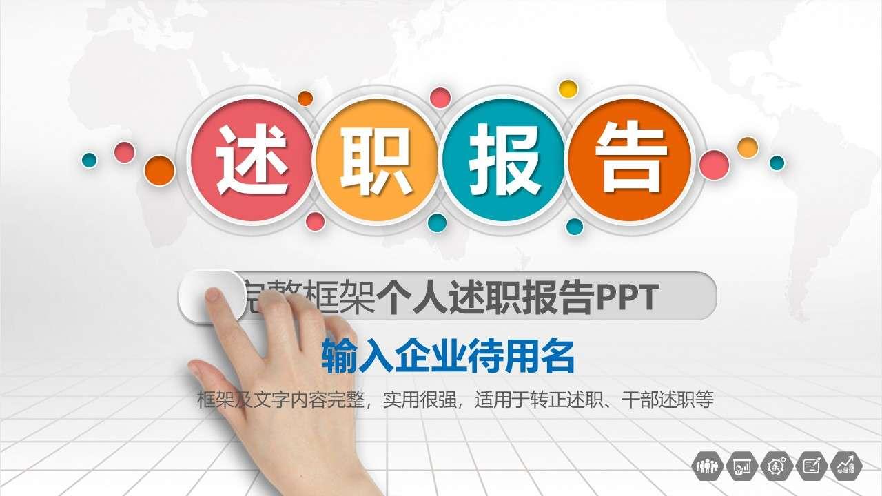 微粒体个人述职报告PPT模板插图