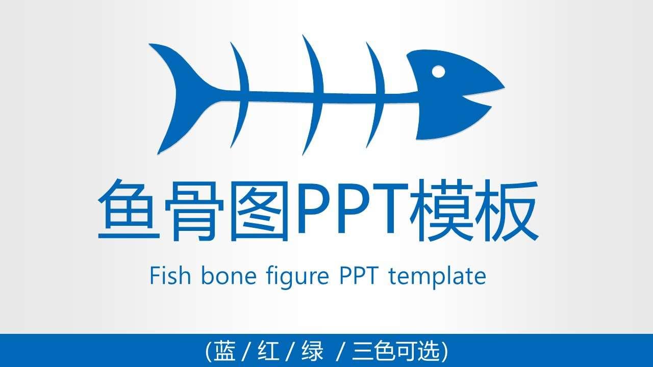 蓝红绿三色经典大气鱼骨图PPT图表模板插图