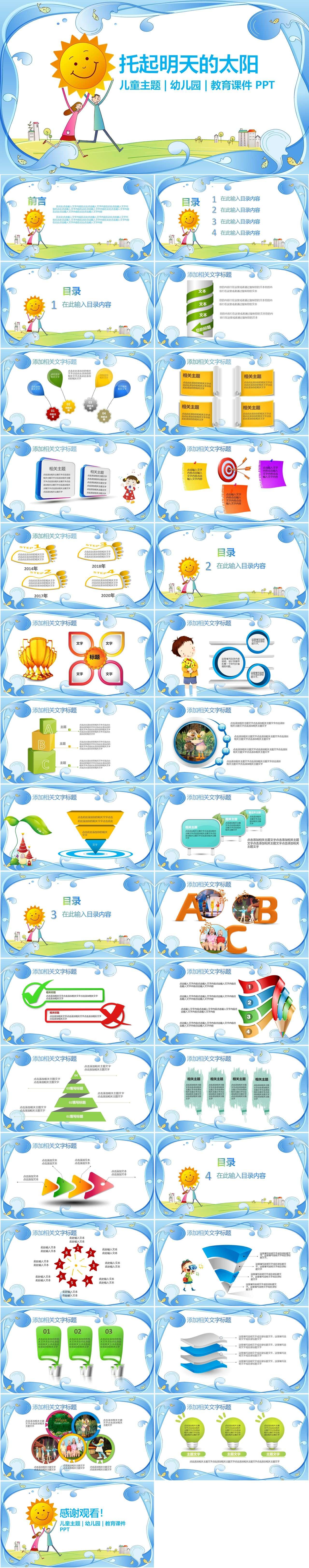 幼儿园儿童教育课件PPT模板插图1