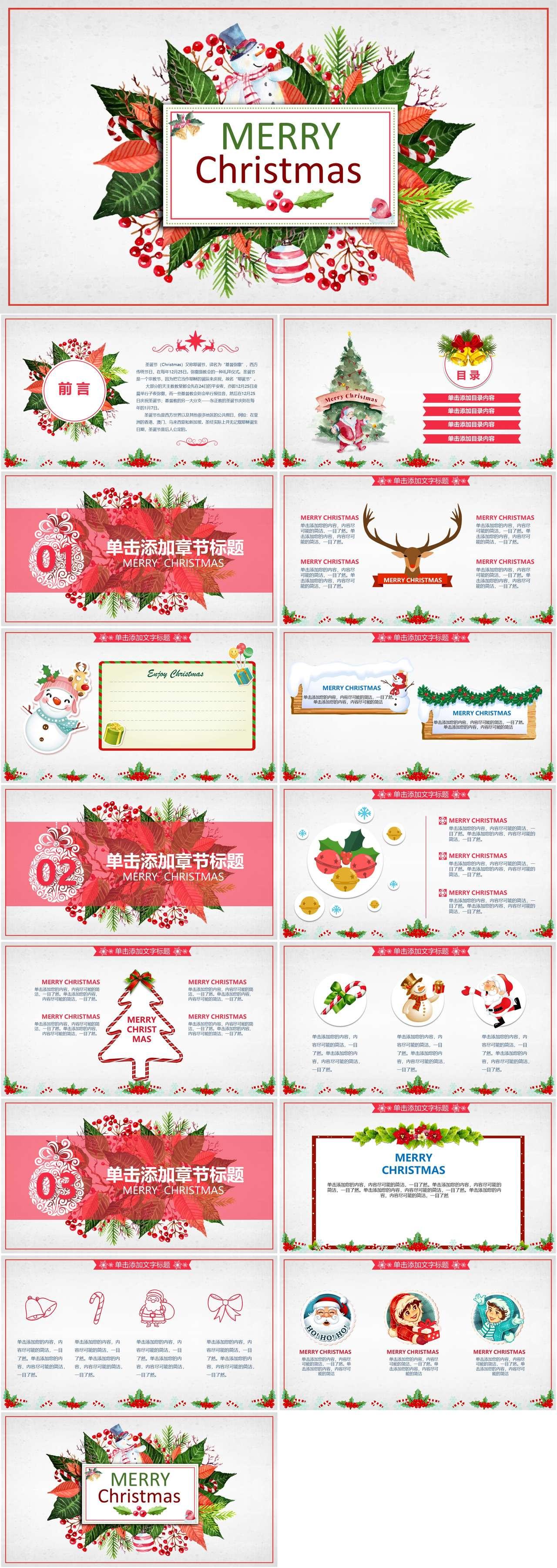 创意圣诞节圣诞活动策划通用PPT模板插图1