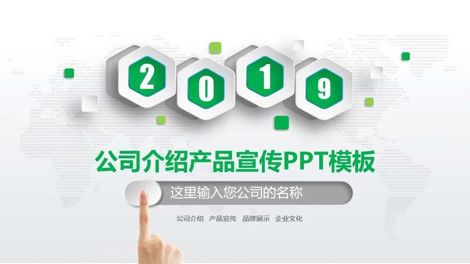 2019年企业产品宣传介绍PPT模板插图