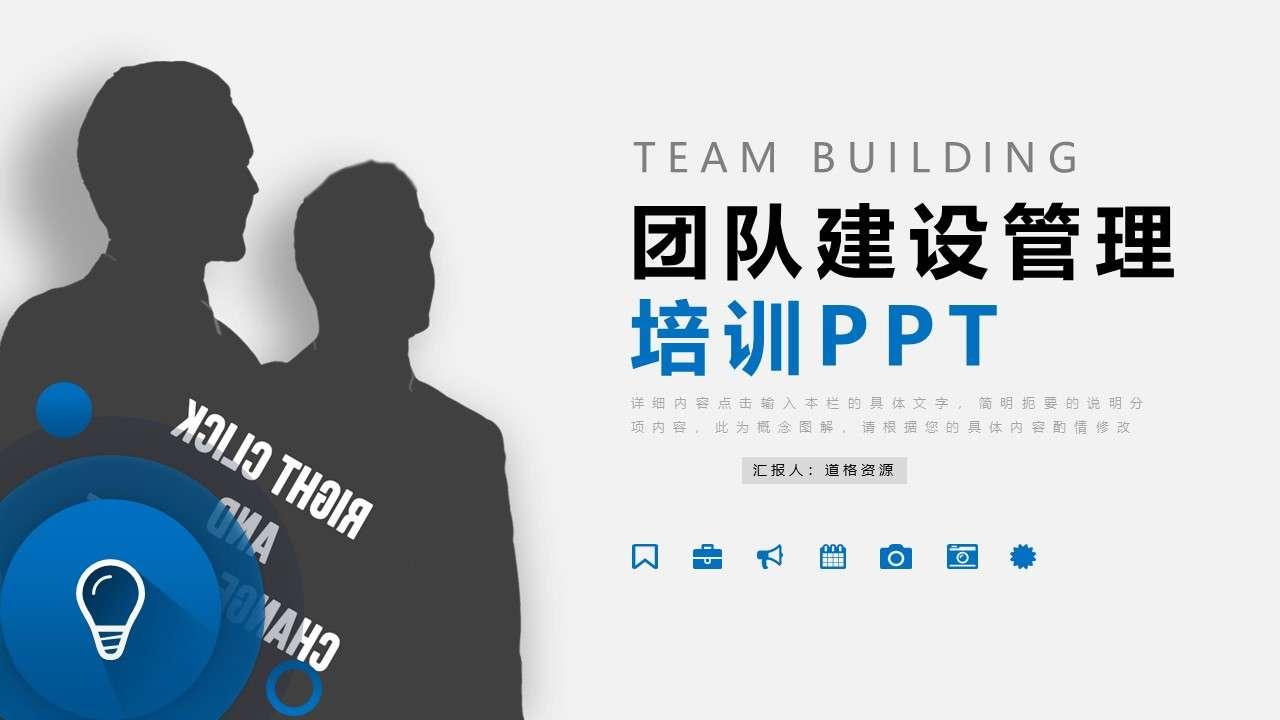 企业公司团队建设管理入职培训PPT