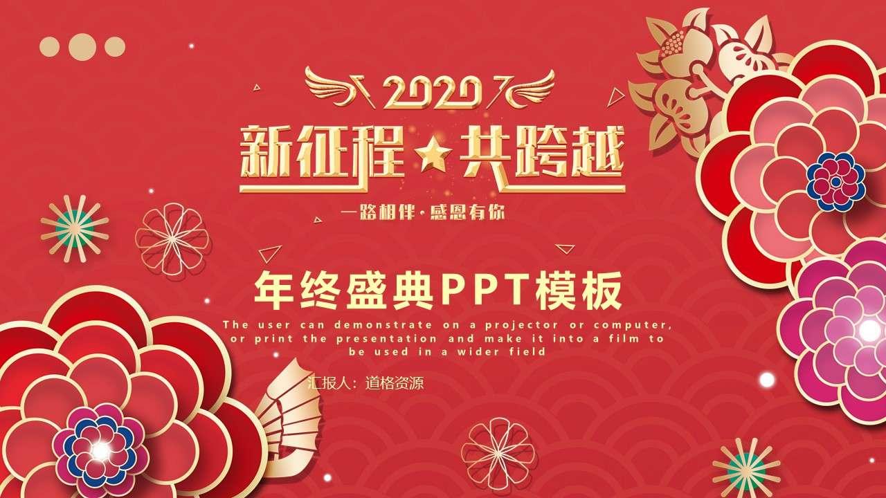 红色中国风喜庆2020携手并肩共创辉煌年终总结颁奖晚会PPT模板
