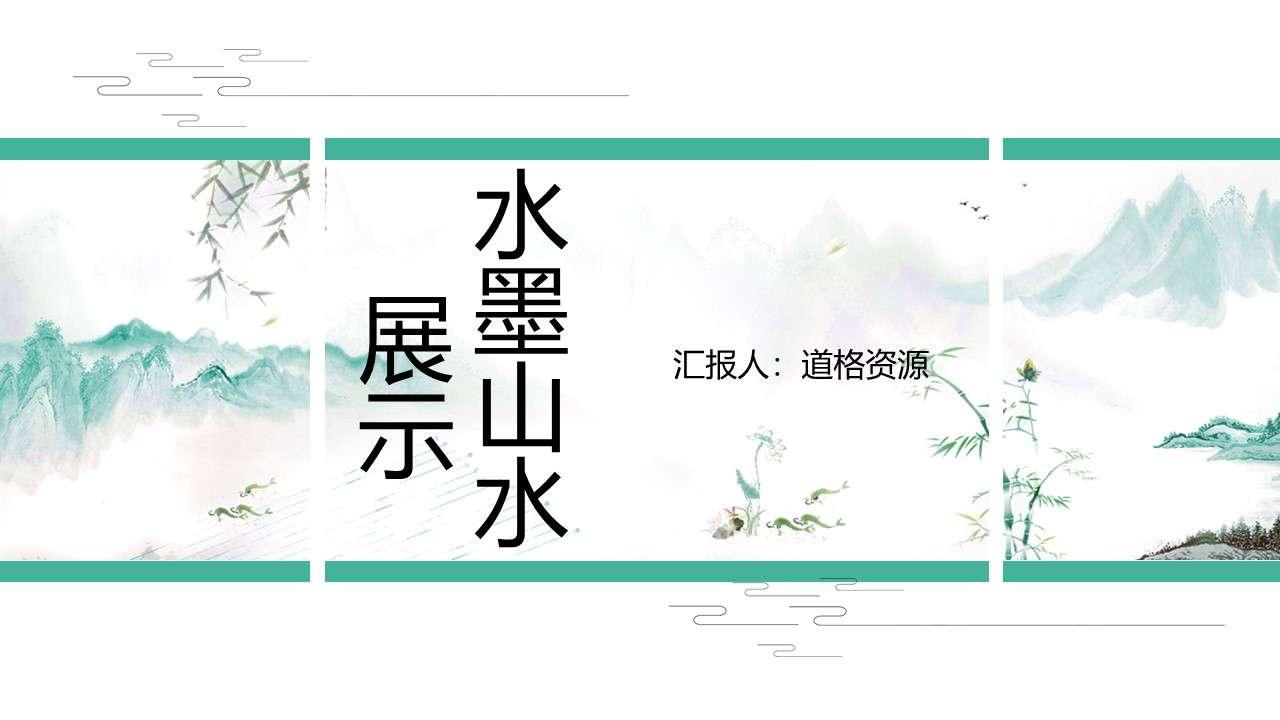 中国风水墨山水诗词展示鉴赏PPT模板