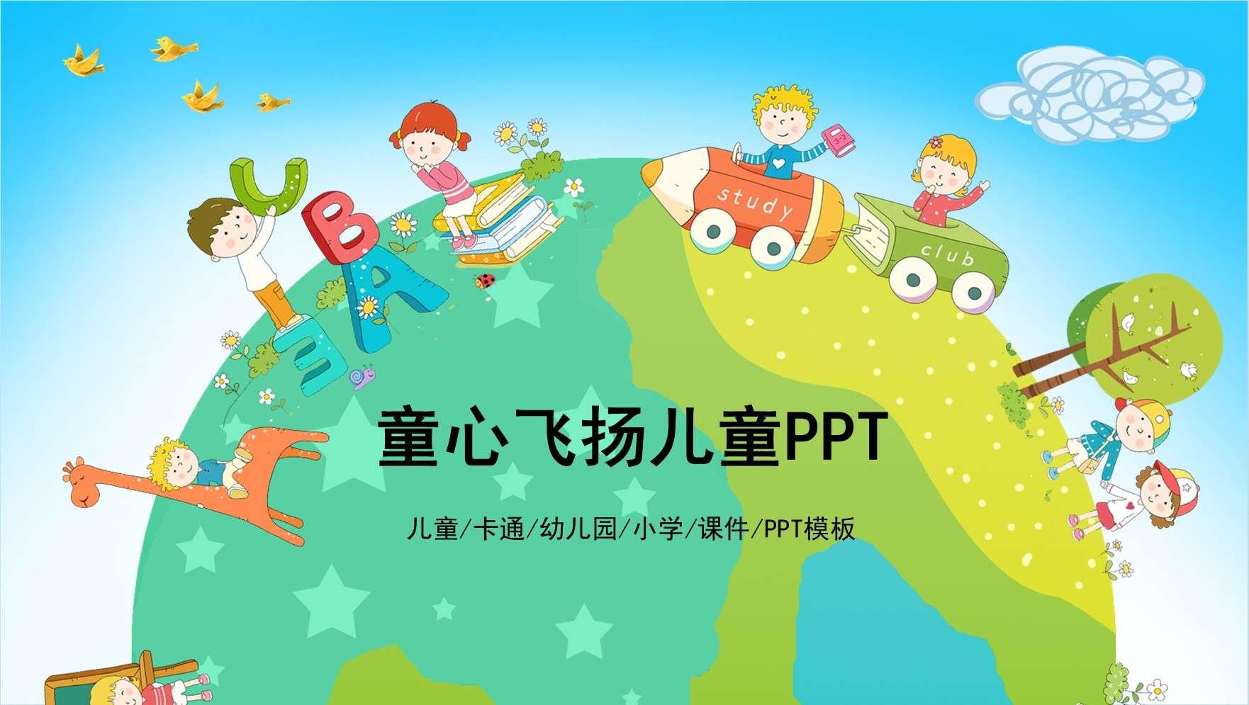 童心飞扬幼儿园儿童卡通课件PPT模板