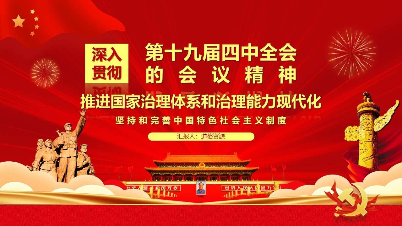 红色党政风学习十九届四中全会模版PPT模板插图