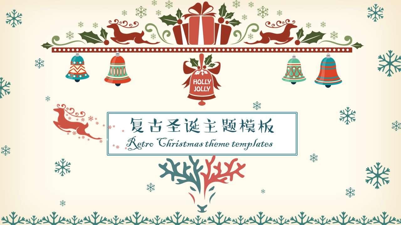 复古风圣诞节主题ppt模板