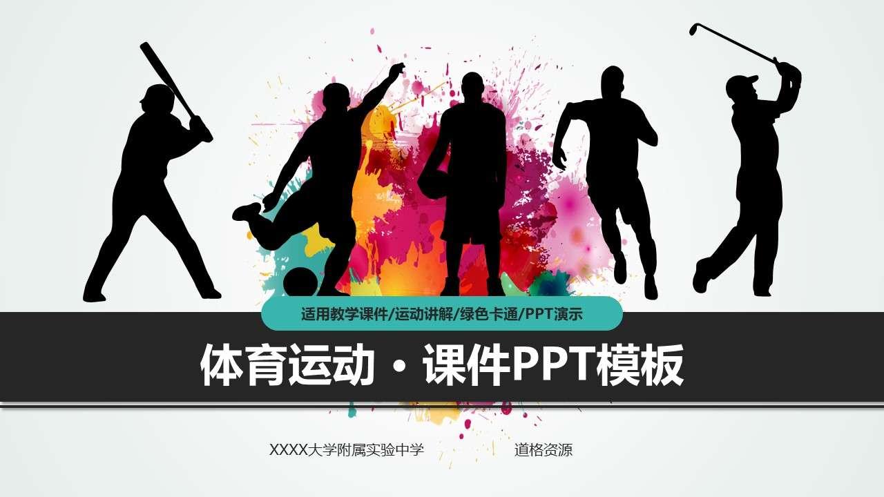 彩色泼墨风体育锻炼运动健身说课公开教学课件动态ppt模板插图