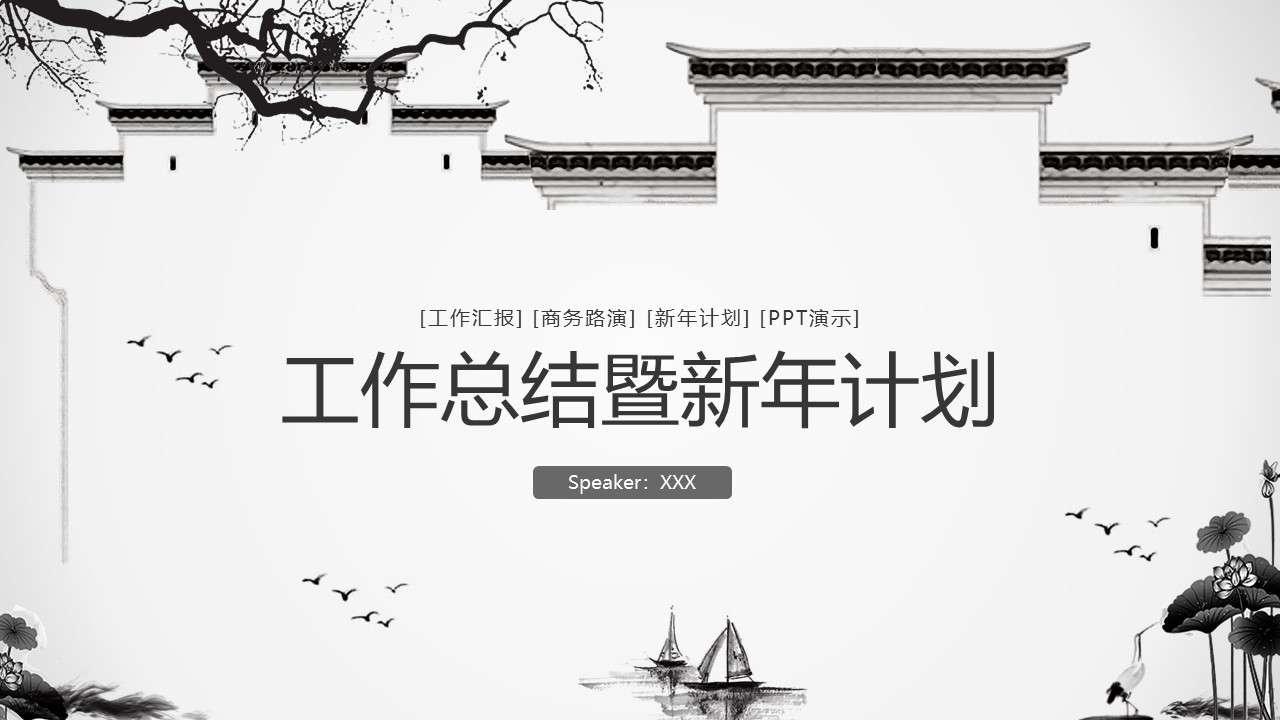 古典素雅中国风古风工作年终总结汇报新年计划PPT模板插图