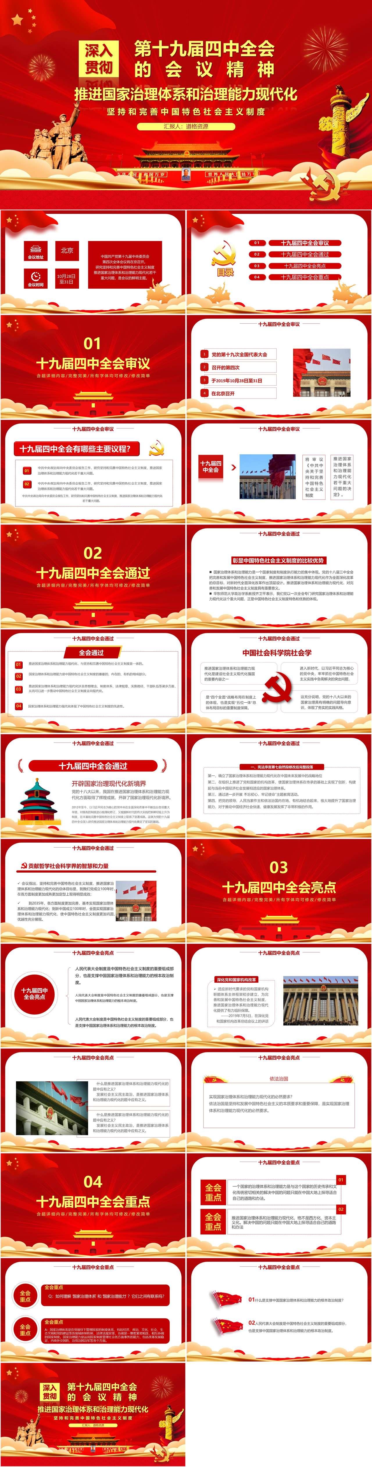 红色党政风学习十九届四中全会模版PPT模板插图1