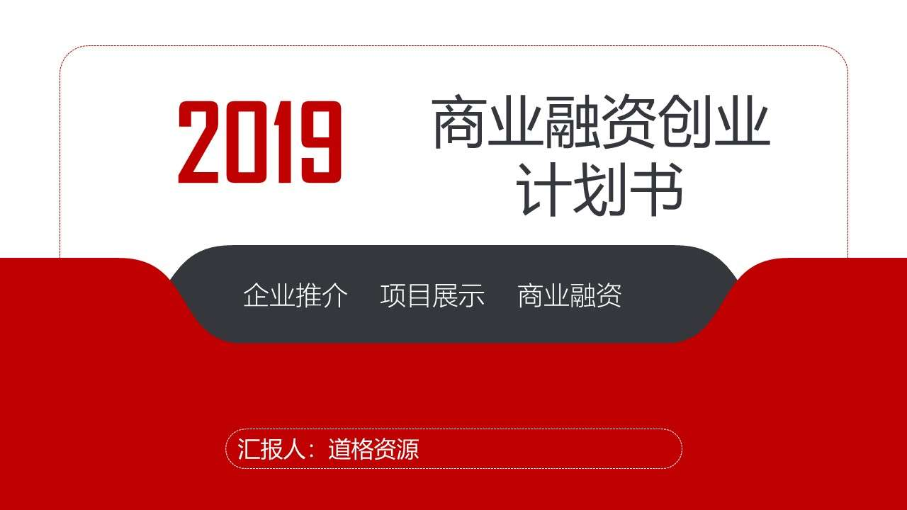 2018红色创业融资商业计划书PPT模板