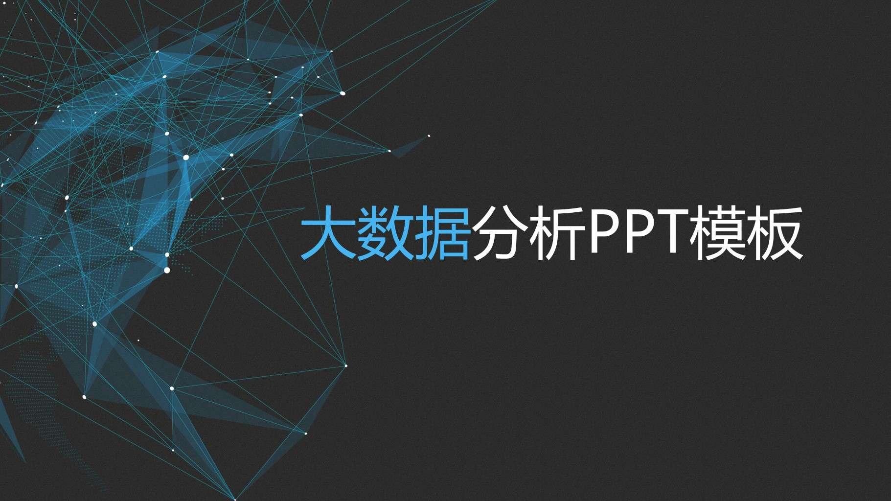 大数据通用汇报PPT模板插图