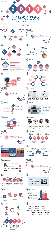 彩色简约微粒体公司企业工作总结汇报计划PPT模板插图1
